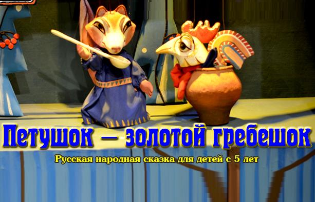 Петушок-золотой гребешок (Детские). Театр балета