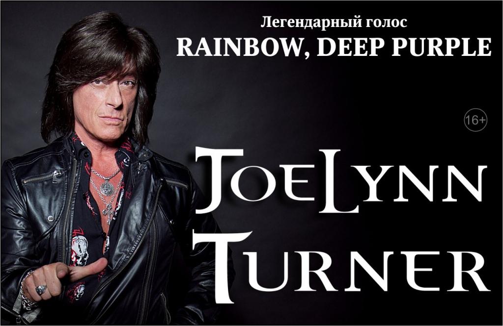 Joe Lynn Turner (Концерты и шоу). Дворец молодежи. Билеты в наличии: 1800.00 - 3800.00 руб. Свободных мест: 850