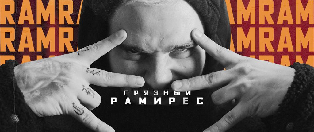 RAM (Грязный Рамирес) - Traumatix Tour (Концерты и шоу). Свобода Концерт Холл (большой зал). Билеты в наличии: 800.00 - 1500.00 руб. Свободных мест: 43