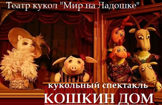 Кошкин дом. Театр