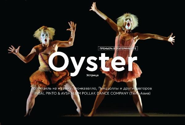 Oyster. Израиль г. Тель-Авив (Театр). Театр оперы и балета. Билеты в наличии: 750.00 - 1500.00 руб. Свободных мест: 18