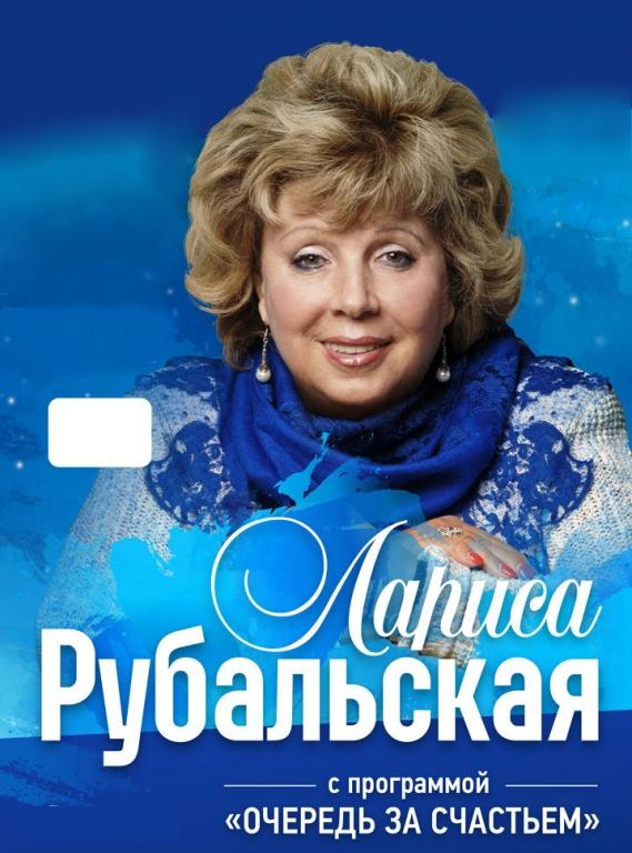 Рубальская билет в театр тула концерт афиша