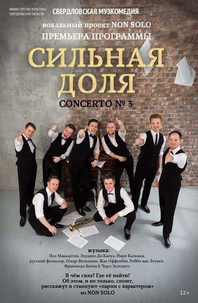 СИЛЬНАЯ ДОЛЯ (Театр). Театр музыкальной комедии. Билеты в наличии: 1200.00 - 1500.00 руб. Свободных мест: 9