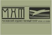 Гастроли МХТ им.А.П.Чехова