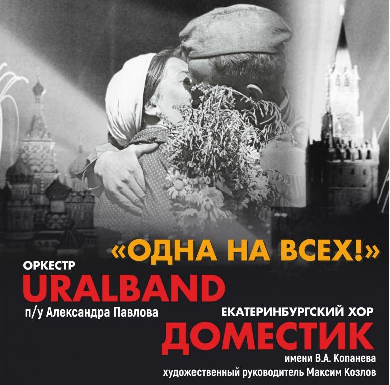 Концерт оркестра UralBand с программой