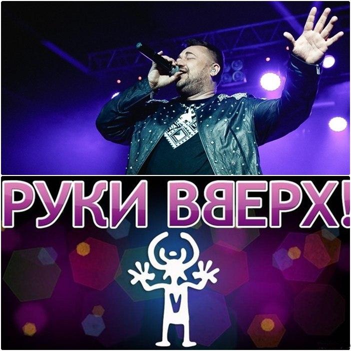 Руки вверх концерт екатеринбург 2017 купить билет афиша театра на пушкинской