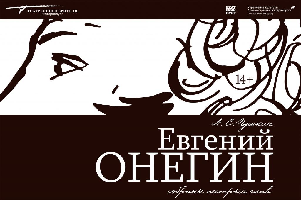 Евгений Онегин (Театр). Театр юного зрителя. Билеты в наличии: 500.00 - 600.00 руб. Свободных мест: 18